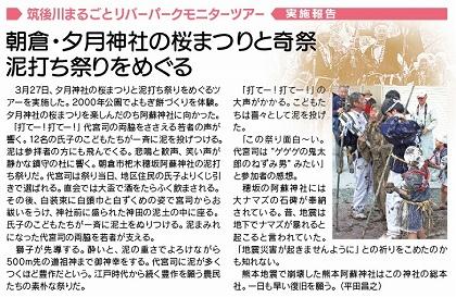 「夕月神社桜まつりと泥打ち祭り」モニターツアー実施