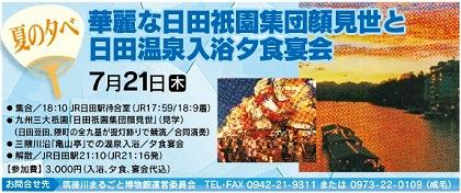 日田祇園祭ツアー