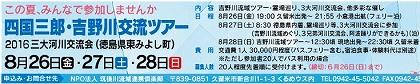 8月予告「四国三郎・吉野川ツアー」写真