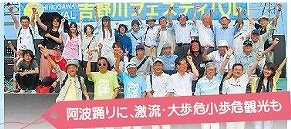 8月予告「四国三郎・吉野川ツアー」2syasinn