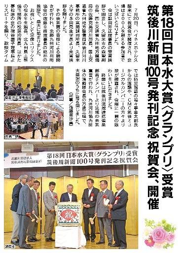 第18回日本水大賞受賞、筑後川新聞100号発刊記念祝賀会
