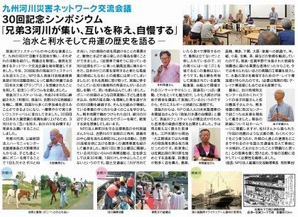 九州河川災害ネットワーク交流会議記念シンポジウム