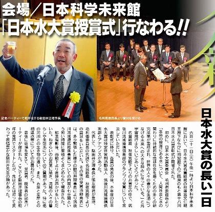 日本水大賞授賞式行わる