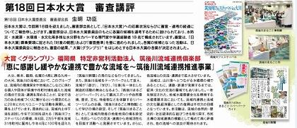 第18回日本水大賞審査講評