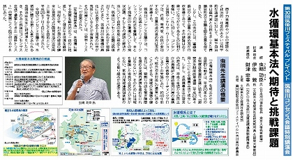 筑後川コンセンサス会議、虫明功臣氏特別講演会
