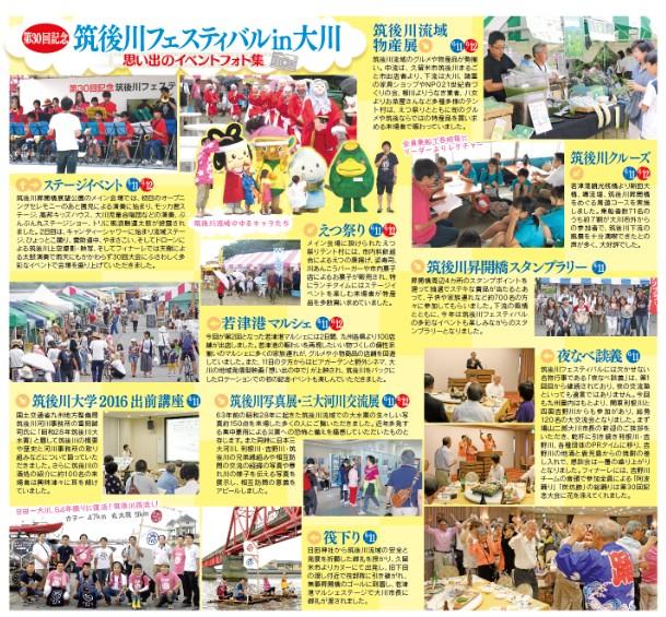「第30回筑後川フェスティバルin大川」イベントフォト集102