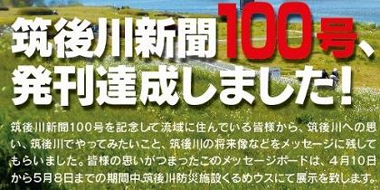 100号達成駄田井挨拶