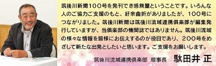 100号達成あいさつ駄田井