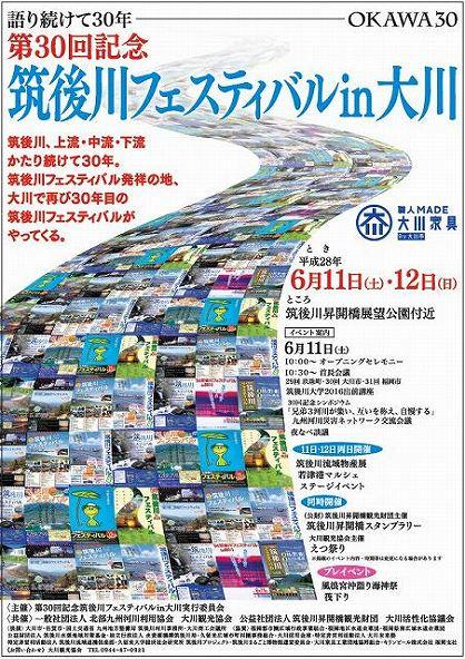 ○筑後川フェスチラシ表kettei160401