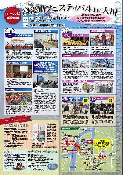 ○筑後川フェスチラシ裏kettei160401