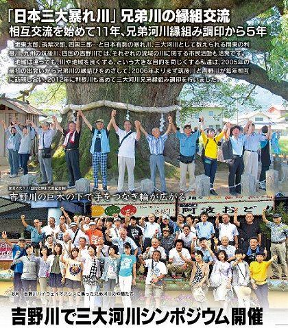 吉野川で三大河川シンポジウム開催8月syasinn