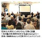 吉野川で三大河川シンポジウム開催8月syasinn1
