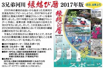 兄弟河川縁結び暦2017