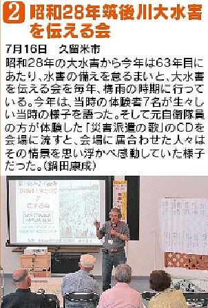 昭和28年筑後川大水害を伝える会7月実施7月