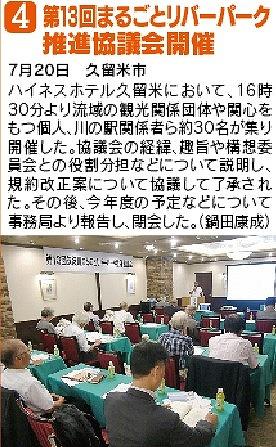 第13回筑後川まるごとリバーパーク推進協議会開催7月