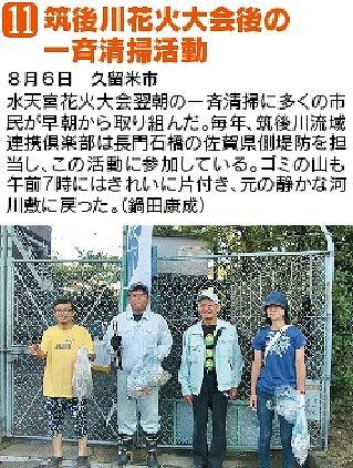 筑後川花火大会後の一斉清掃活動8月