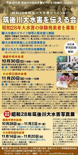 昭和28年筑後川大水害を伝える会予告10、11月予告