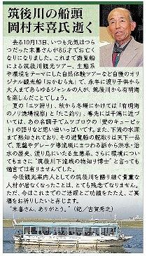 筑後川の船頭、岡村末喜氏逝く10月