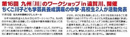 第16回九州川のワークショップin遠賀川、開催11月