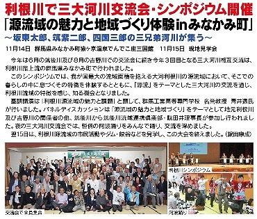 利根川で三大河川交流会・シンポジウム開催11月