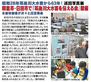 昭和28年筑後川大水害を伝える会、朝倉・日田で開催10,11月