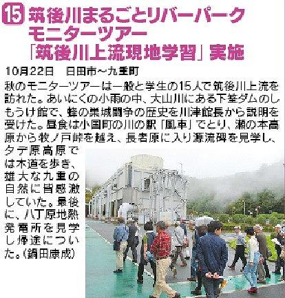 筑後川まるごとリバーパークモニターツアー「上流現地学習」実施10月