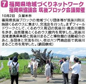 福岡県地域づくりネットワーク福岡県協議会・筑後ブロック会議 開催10月