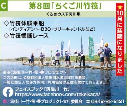 124ちくご川竹筏延期200410
