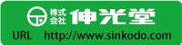 (株)伸光堂ホームページ