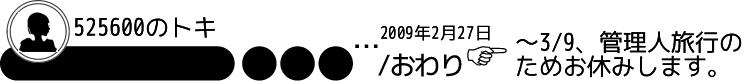 3月9日までoyasumi