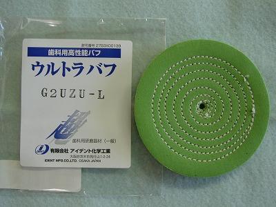 ウズ・エルシリーズG2UZU-L