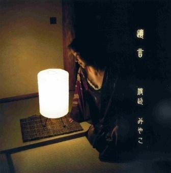 miyako-yuigon1.jpg