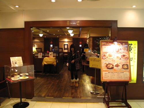 大丸 京都 レストラン