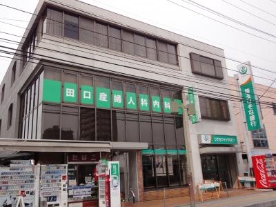 ひろば・田口産婦人科・外観.jpg