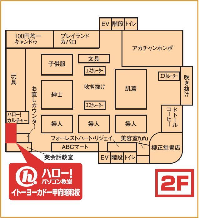 ハロー!パソコン教室イトーヨーカドー甲府昭和校の地図