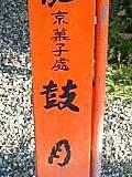 20060516_108219.jpg