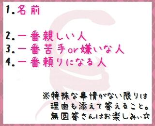 修正アンケートさん