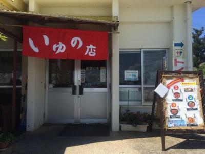 2015.08.13-16 沖縄 (209).JPG