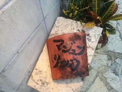 2015.08.13-16 沖縄 (337).JPG