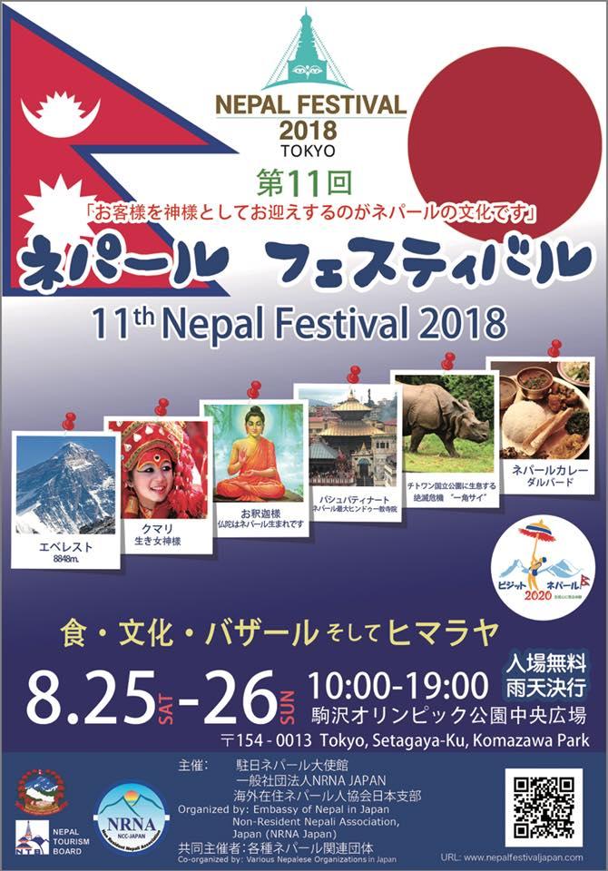 nepalfestivalposter