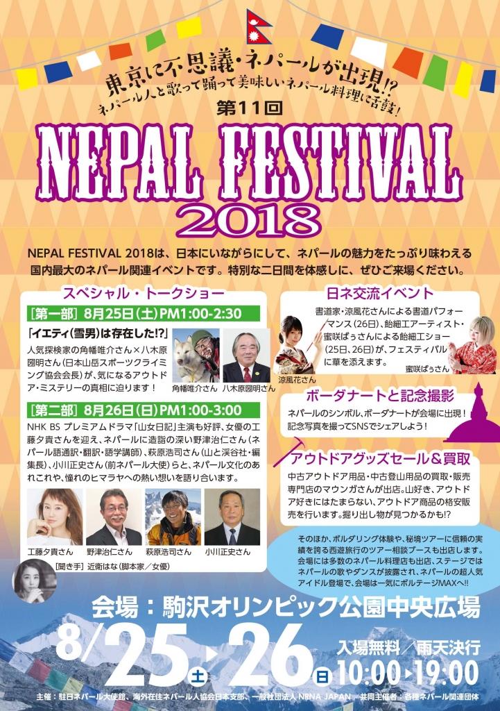 nepalfestivalposterja