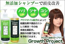無添加シャンプー『Growth Project』