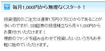 1000円単位で投資信託