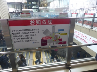 JR大阪駅 中央北口