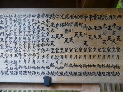 京都 泉涌寺 月輪陵