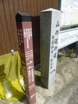 奈良市 柳生の道