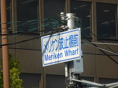 神戸市 標識