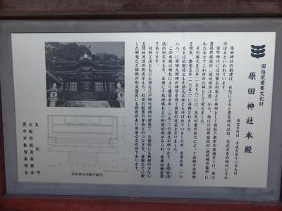 豊中市 原田神社