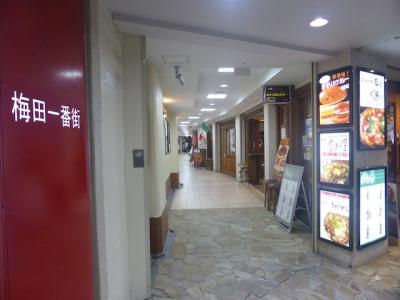 大阪 梅田一番街