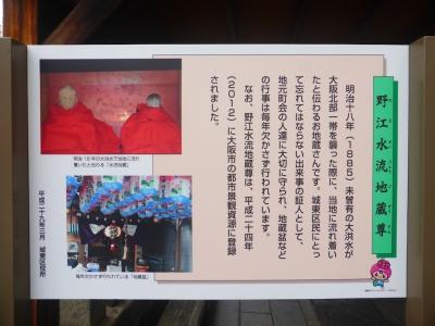 大阪市 野江 水神社